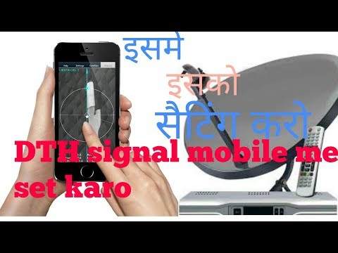 How to fix the DTH signal problem in mobile|मोभैल मे डिटिएछ सिगनल