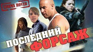 [Cinema Rover] - Обзор фильма ► Глупый охотник на ведьм ◄