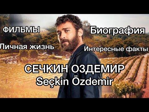 СЕЧКИН ОЗДЕМИР. SECKIN OZDEMIR. Биография. Личная жизнь. Фильмография.