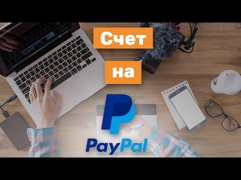 Как создать аккаунт paypal без паспорта
