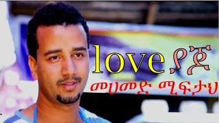 New Ethiopian Movie  - Love Yajo  (ላቭ ያጆ)  2015