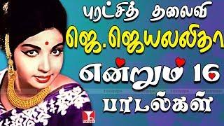 MGR Jayalalitha Superhit Tamil Songs | Hornpipe