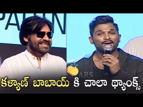 Stylish Star Allu Arjun Fantastic Speech @...