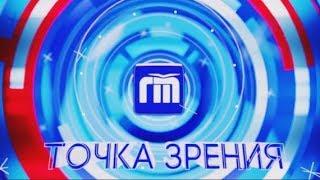 """видео: """"Точка Зрения"""" Артур Ефремов 20 12 18"""