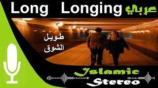 Track 13 Beautiful Nasheed |  taweel al shawq - Long longing | Muhammad Al-Muqit | Islamic Stereo