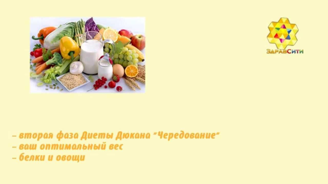 Рецепты второй фазы по дюкану