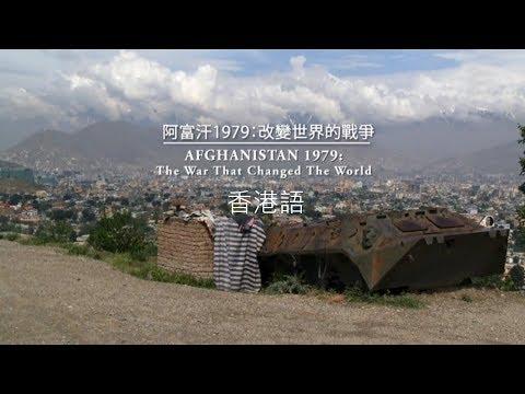 阿富汗1979—改變世界的戰爭(香港語)