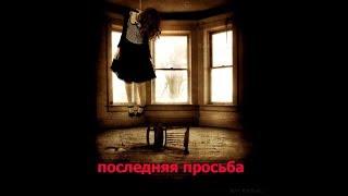 #мистика #страшныеистории #ужасы