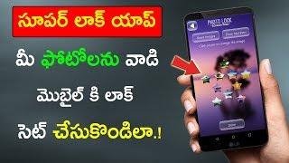 అదిరిపోయే కొత్త లాక్ యాప్ - best and secret screen lock for android in telugu