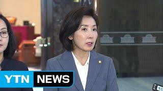"""한국당 등원 거부...""""패스트트랙 철회·경제 청문회 수용해야"""" / YTN"""