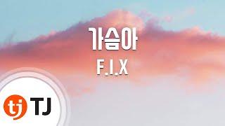 [TJ노래방] 가슴아(오작교형제들OST) - F.I.X…