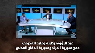 عبد الرؤوف زكارنة وعايد العجرمي - دمج مديرية الدرك ومديرية الدفاع المدني