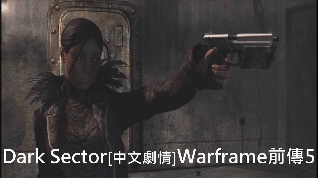 Dark Sector黑暗地帶[中文劇情]Warframe前傳Part5 - YouTube