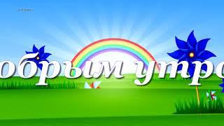 Пожелание с добрым утром и хорошего дня