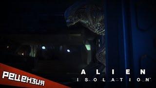 Обзор Alien Isolation. Проклятие снято