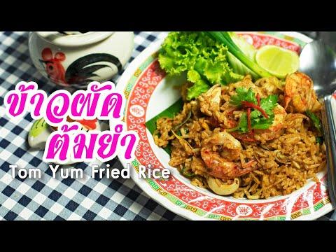 ข้าวผัดต้มยำ Tom Yum Fried Rice : ตามสั่ง (จานเดียว)