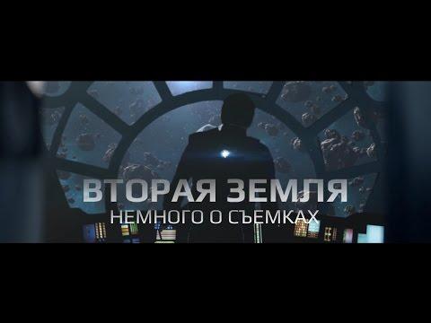 ВТОРАЯ ЗЕМЛЯ - Немного о съемках фильма