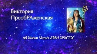 Виктория ПреобРАженская об Имени Мария ДЭВИ ХРИСТОС