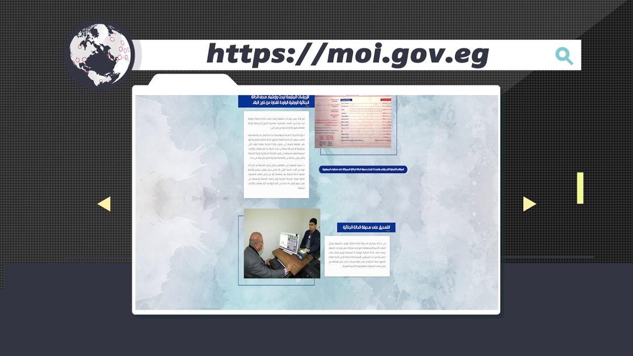 الخدمات الإلكترونية للإدارة العامة لتحقيق الأدلة الجنائية صحيفة الحالة الجنائية عبر بوابة الوزارة Youtube