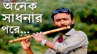 Onek sadhonar pore Flute cover Song | Ahmed Imtiaz Bulbul | Amitav | Sohan Babu