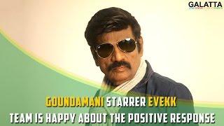 Goundamani Starrer EVEKK Team Is Happy About The Positive Response