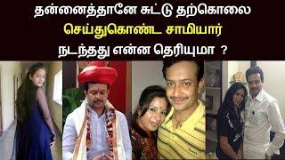 தன்னைத்தானே சுட்டு தற்கொலை செய்துகொண்ட சாமியார் | Tamil News | Tamil