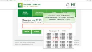 видео Интернет-банкинг