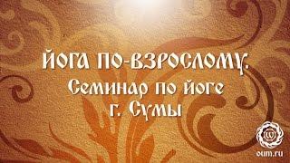 Йога по-взрослому. Семинар по йоге. Украина 2012.(Йога по-взрослому. Семинар по йоге. Украина 2012. Более подробную информацию обо мне, вы можете найти на моей..., 2016-01-29T20:02:50.000Z)
