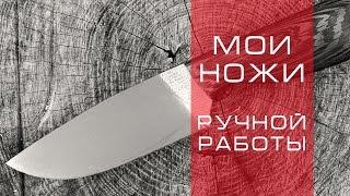 Мои ножи ручной работы |  My handmade knives(Хочу показать несколько ножей сделанных мной. Моя партнерская программа VSP Group. Подключайся! https://youpartnerwsp.co..., 2015-05-19T10:48:59.000Z)