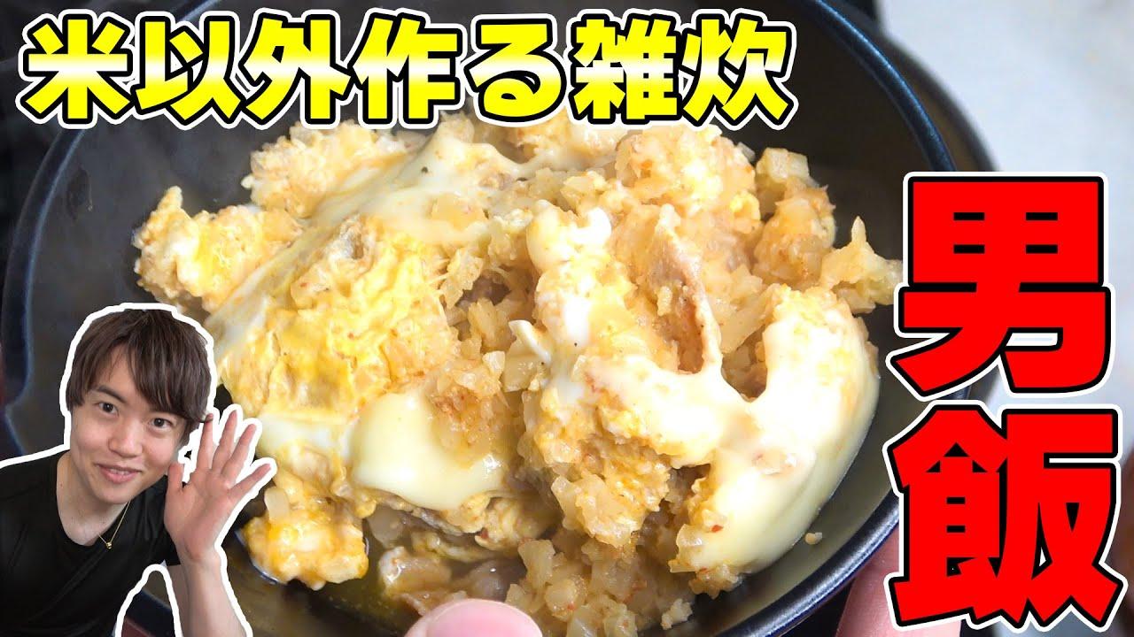 【男飯】米を使わず作る雑炊がうまかった!夕飯【ダイエット】
