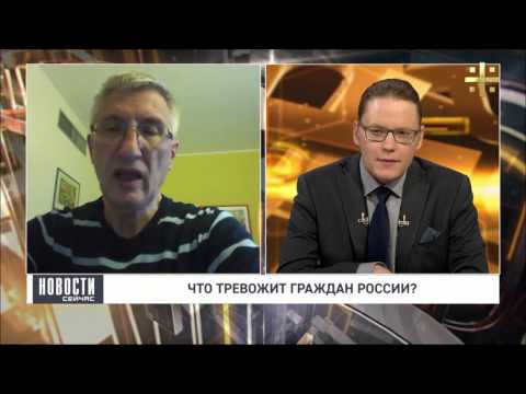 Что тревожит граждан России? (комментирует Сергей Ключников)