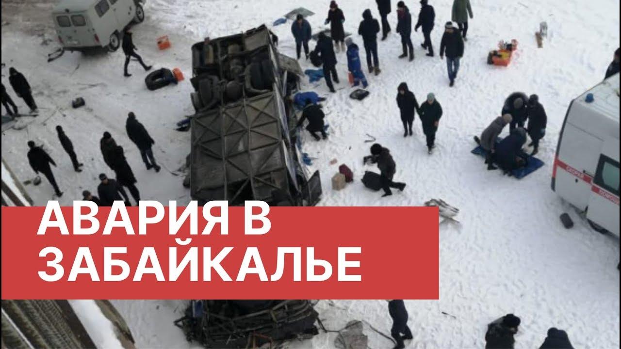 Авария с автобусом в Забайкалье. Главное. Видео с места ДТП. Автобус упал с моста в Забайкалье