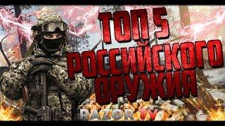 Warface топ 5 лучшего российского оружия Самые топовые пушки Варфейса