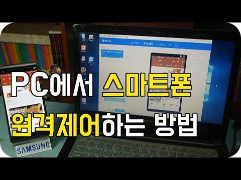 PC에서 스마트폰을 원격제어하는 방법