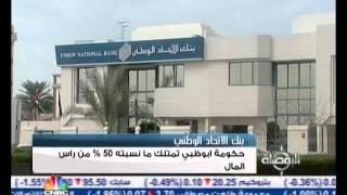 الاتحاد الوطني تساهم في رأسماله حكومتا أبوظبي ودبي
