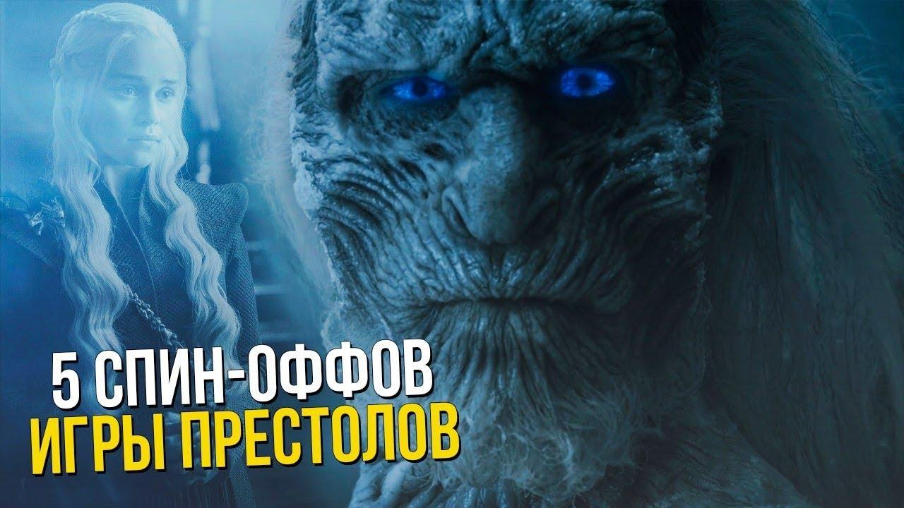сериал игра престолов 5 сезон 8 серия смотреть онлайн