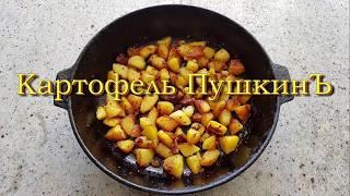 Картофель Пушкин. Potato Pushkin. ENG SUB Выпуск №427