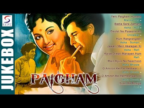 Paigham | Superhit Songs Jukebox | Dilip Kumar, Vyjayanthimala | 1959 | HD