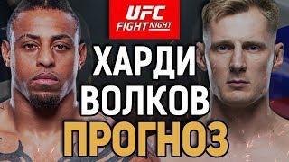 ХАРДИ ОТПРАВИТ ВОЛКОВА В НОКАУТ?! Грег Харди - Александр Волков / Прогноз к UFC Moscow