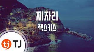 [TJ노래방] 제자리 - 젝스키스(Sechs Kies) / TJ Karaoke