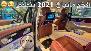 مرسيدس 2021 GLS 600 مايباخ مع افخم نطنطه 😂