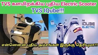 TVS Launched IQube Eletric Scooter at Rs 1 15 Lakhs || Tamil Auto News