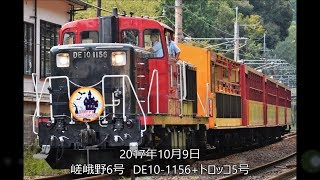 嵯峨野エンブレム無しDE10-1156代走 嵯峨野6号発車