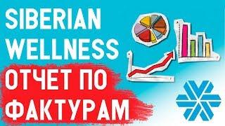 Siberian Wellness УРОКИ. Отчет по фактурам для сетевого бизнеса. Сибирское Здоровье и МЛМ