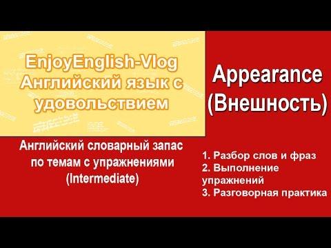 Описание внешности на английском. Видео урок Intermediate