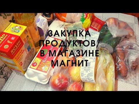 Закупка продуктов в магазине Магнит/январь 2020