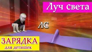 Детская гимнастика. ЗАРЯДКА для ДЕТЕЙ. юмор