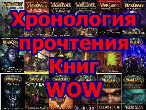 Хронология прочтения книг вселенной Warcraftиз YouTube · Длительность: 25 мин49 с