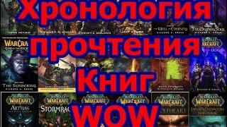Хронология прочтения книг вселенной Warcraft