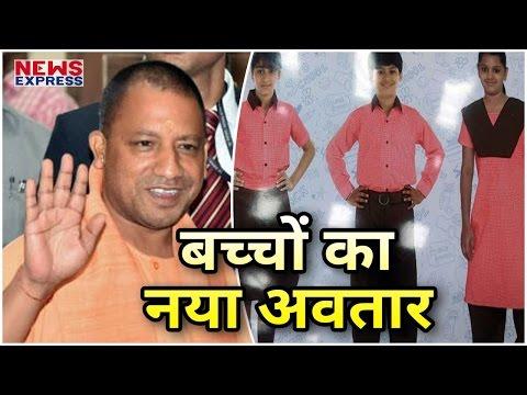 अब अलग दिखेंगे UP के School Students,Yogi Govt ने जारी किया नया DRESS CODE